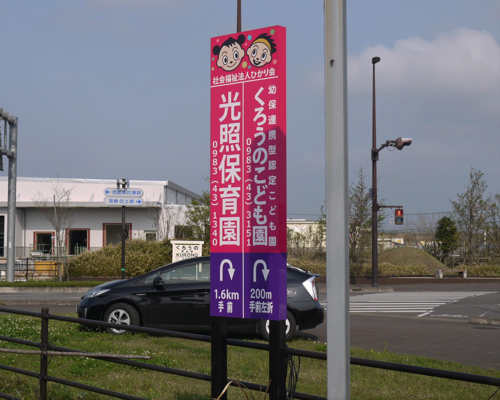 光照・黒生野保育園(社会福祉法人ひかり会様)