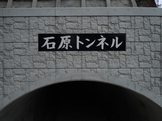 石原トンネル(椎葉村)