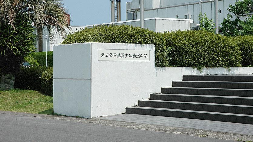 宮崎県青島青少年自然の家(宮崎市)