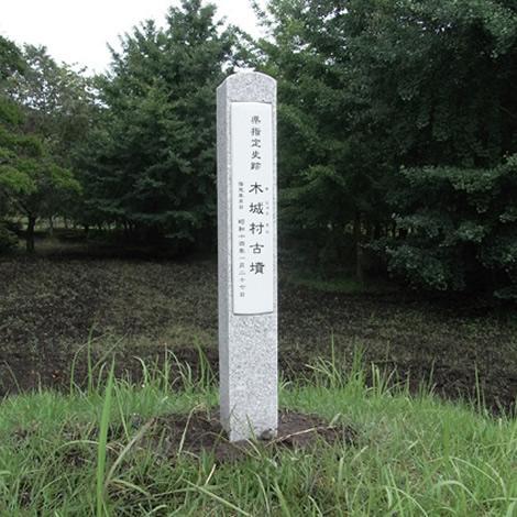 木城村古墳(木城町)
