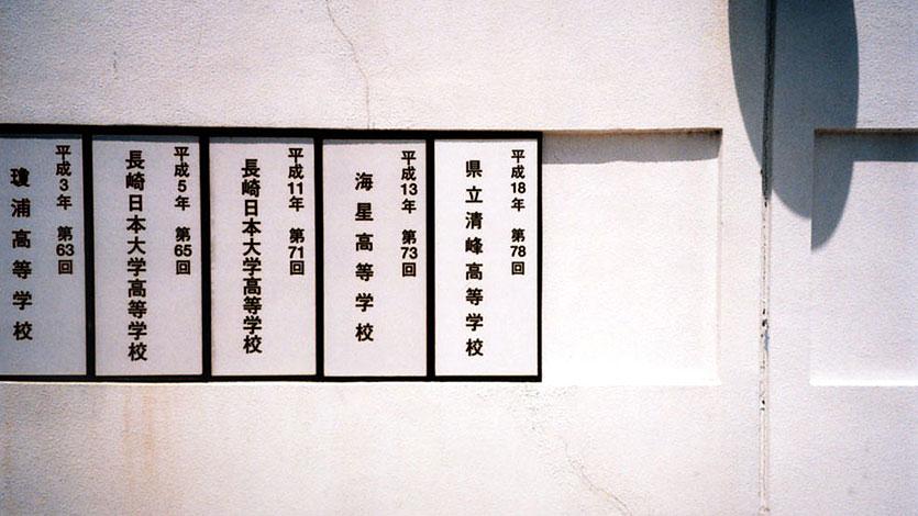 高校野球甲子園出場記念プレート(長崎県)