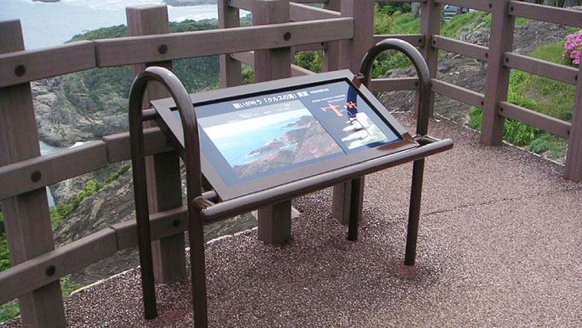 クルスの海観光案内板(日向市)