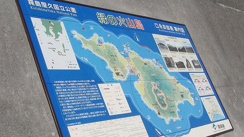 緑の火山島 口永良部島 案内図
