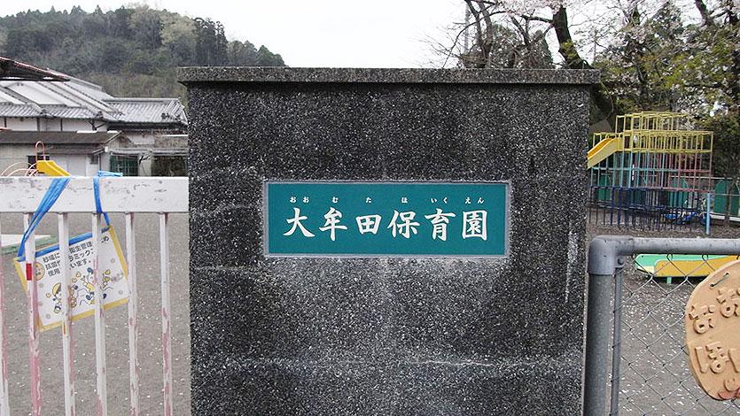 大牟田保育園表札(都城市)