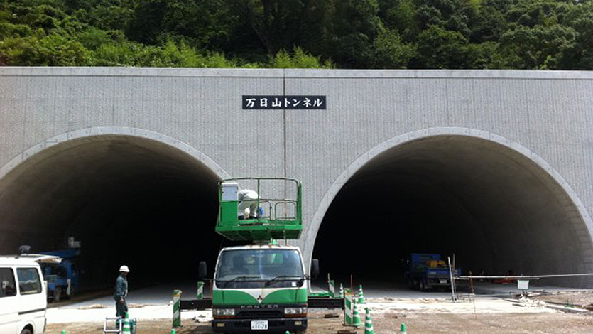 万日山トンネル(熊本市)