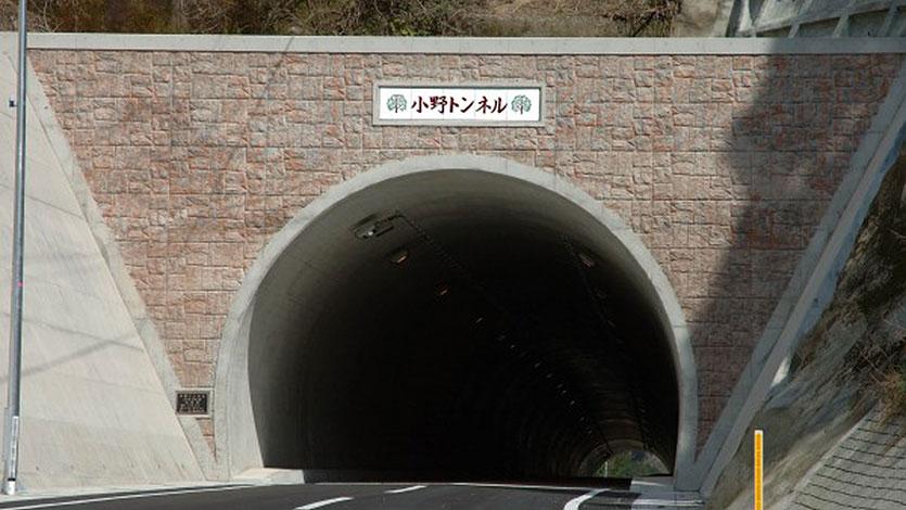 小野トンネル(小林市)