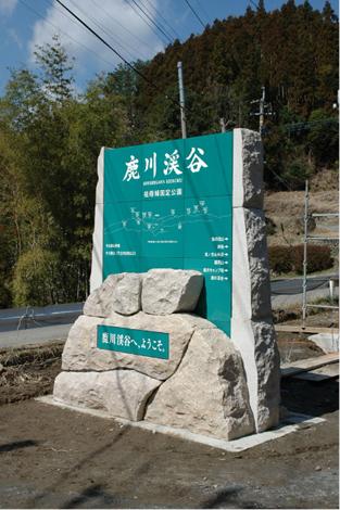鹿川渓谷観光案内板(延岡市)
