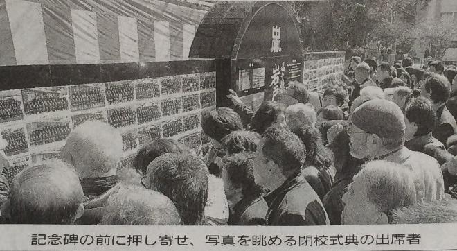 岩戸中学校 閉校記念碑(高千穂町)