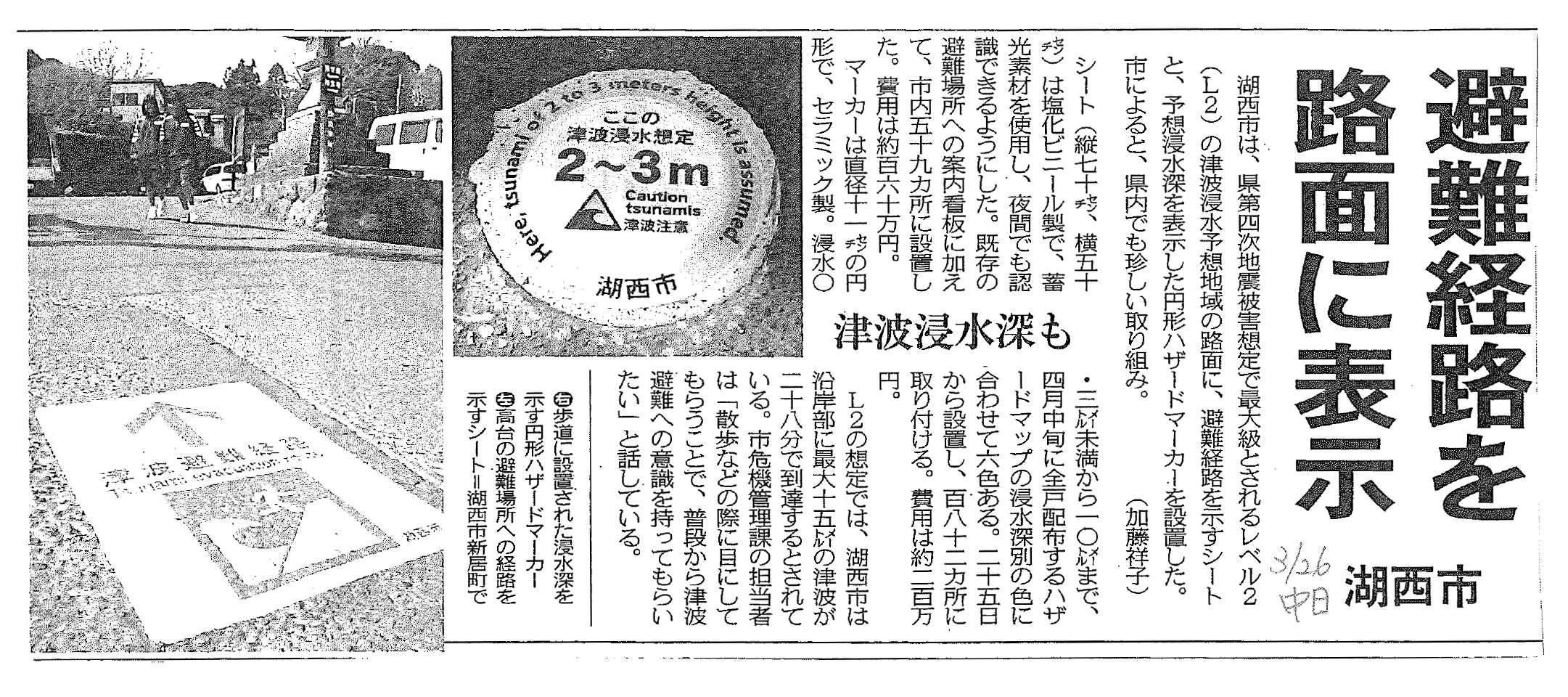 ハザードマーカー(静岡県湖西市)