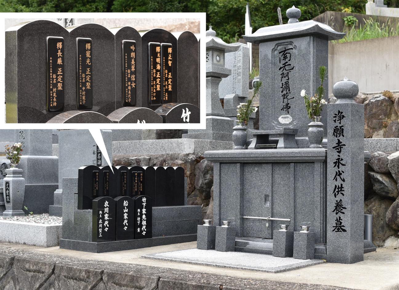 納骨堂(京都浄願寺様)