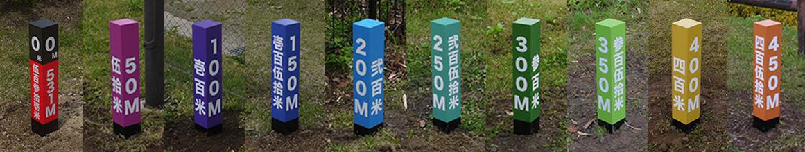 癒やしの森運動公園 遊歩道距離標(日之影町)
