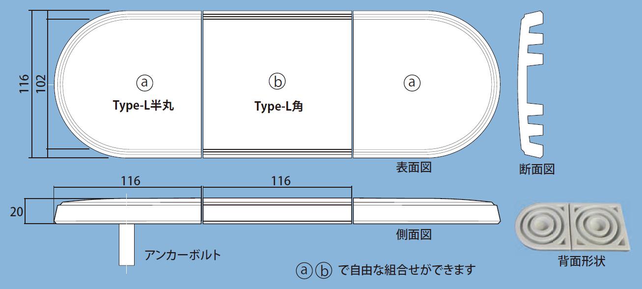 ハザードマーカーのType-Lのサイズ