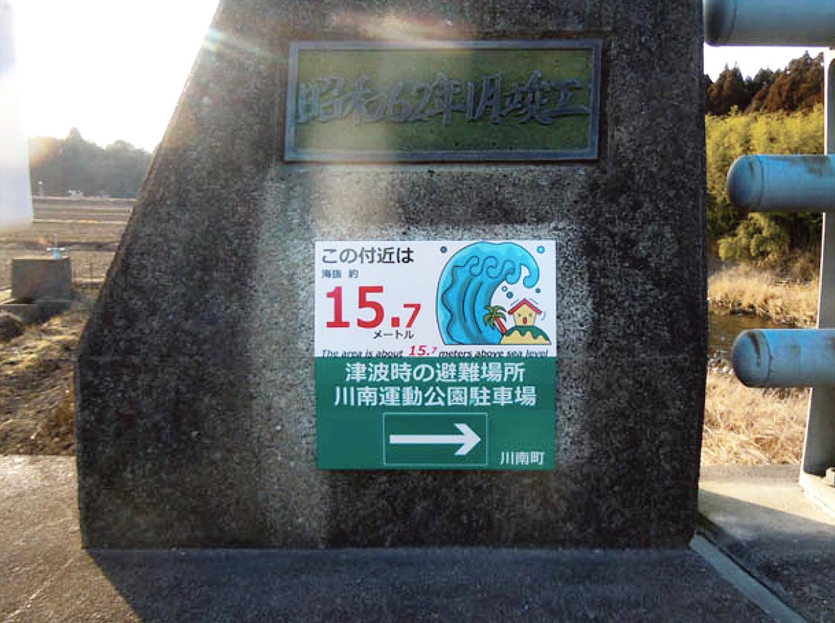 宮崎県川南町