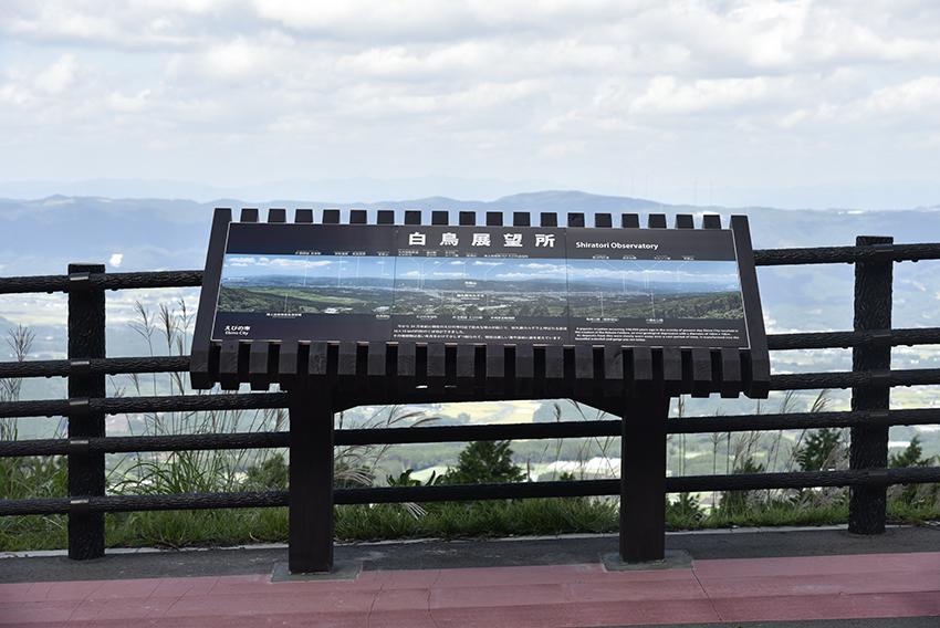 白鳥展望所(えびの市)