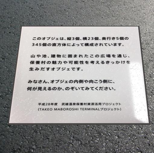 武雄温泉保養村(路面設置)