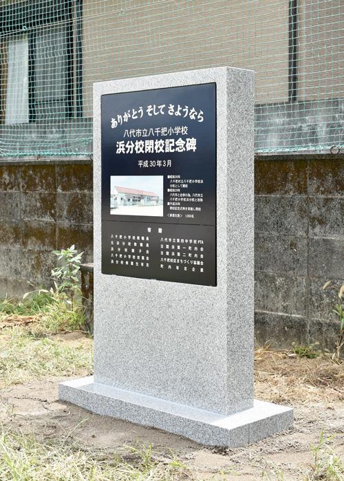 浜分校閉校記念碑(八代市)