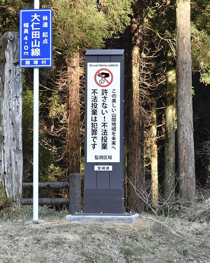 不法投棄注意看板(宮崎県)