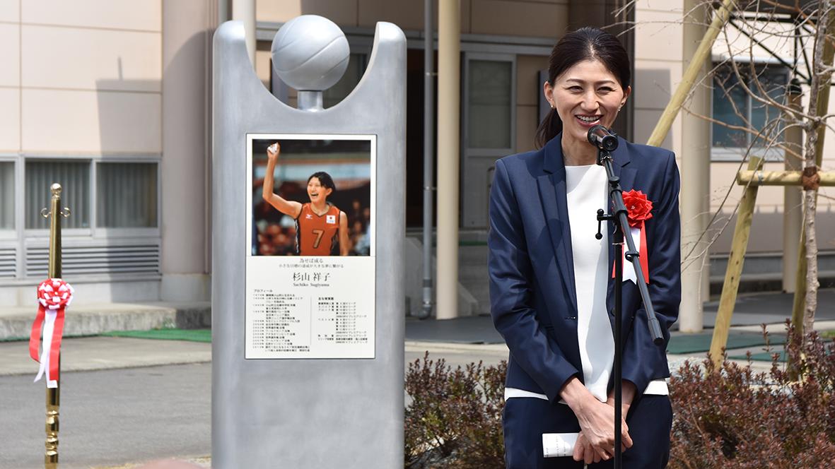 杉山祥子選手顕彰碑 (オリンピック・バレーボール)